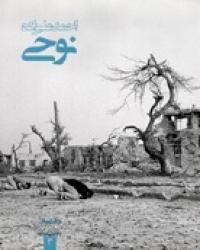 عکاسان جنگ عراق علیه ایران 1359 تا 1367 (جلد 3: احمد علیزاده نوحی)